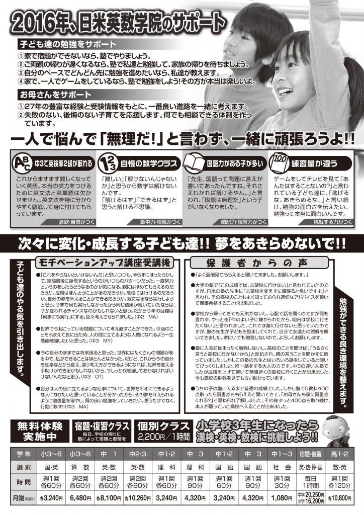 2016nichibei_ura